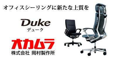 岡村製作所のデュークチェアの紹介ページ
