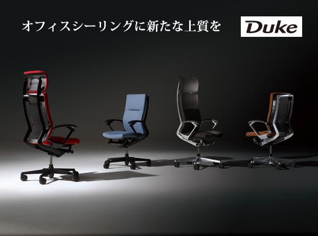 岡村製作所のデュークチェア